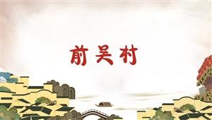 1031前吴村