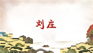 1036刘庄