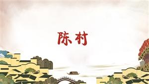 1044陈村