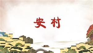 2012安村