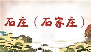 2015石庄(石家庄)