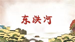 2018东洪河