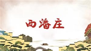 2025西潘庄
