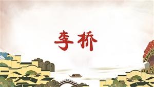2037李桥