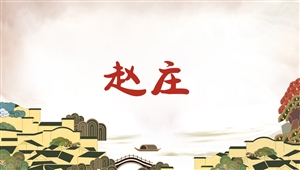 2038赵庄