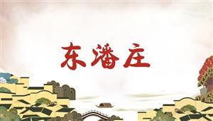 2047东潘庄