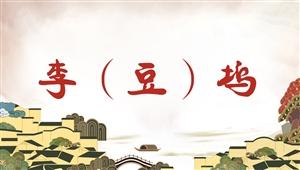 3003李(豆)坞