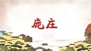 3006庞庄