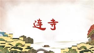 3021连寺