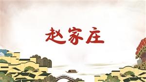 3025赵家庄