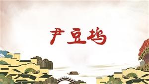 3027尹豆坞