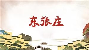3032东张庄