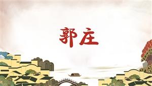 3033郭庄