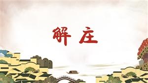 3036解庄