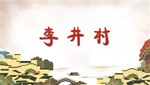 3037李井村