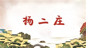 1057杨二庄