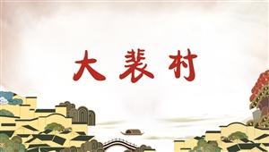 1059大裴村