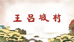 1063王吕坡村
