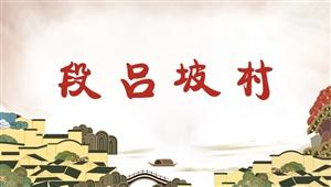 1064段吕坡村