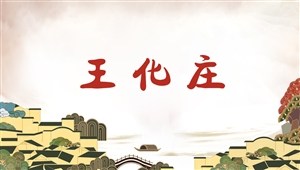 1067王化庄