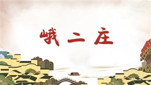 1068峨二庄