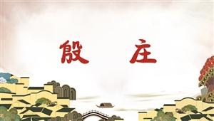 1069殷  庄
