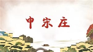 1072申宋庄
