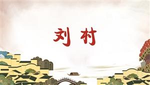 4021刘村