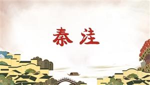 4029秦洼