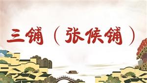 4031三铺(张候铺)