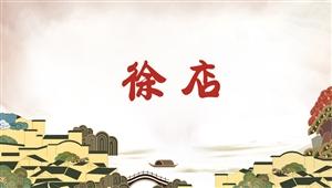 4044徐店