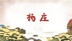 4045杨庄