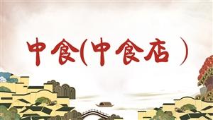 4049中食(中食店)