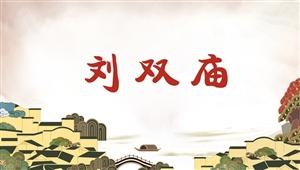 6003刘双庙