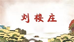 6014刘楼庄