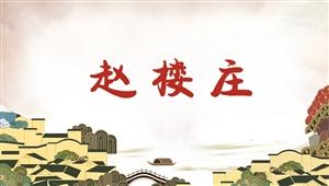 6015赵楼庄