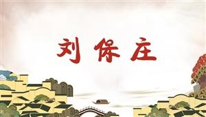 6021刘保庄
