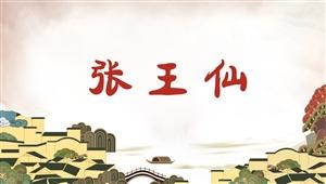 6023张王仙