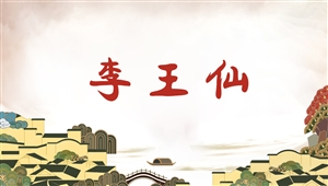 6024李王仙
