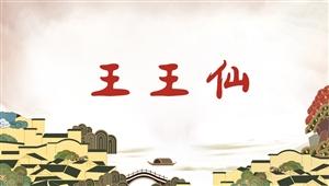 6025王王仙