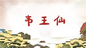 6026韦王仙