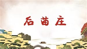 6033后苗庄