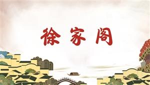6036徐家阁