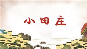 6038小田庄