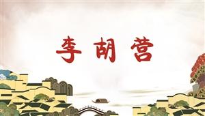 6039李胡营