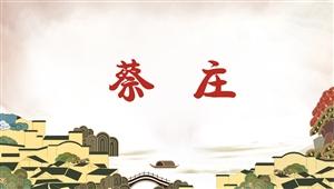 6046蔡 庄