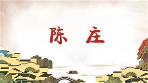 6047陈 庄