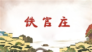 6048铁官庄