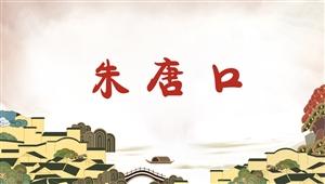 5004朱唐口