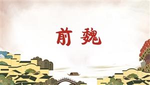 5013前魏